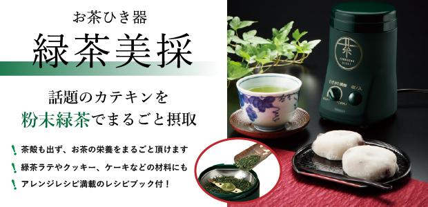 お茶ひき機 緑茶美採