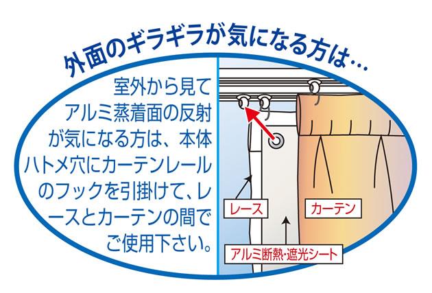 アルミ断熱・遮光シート