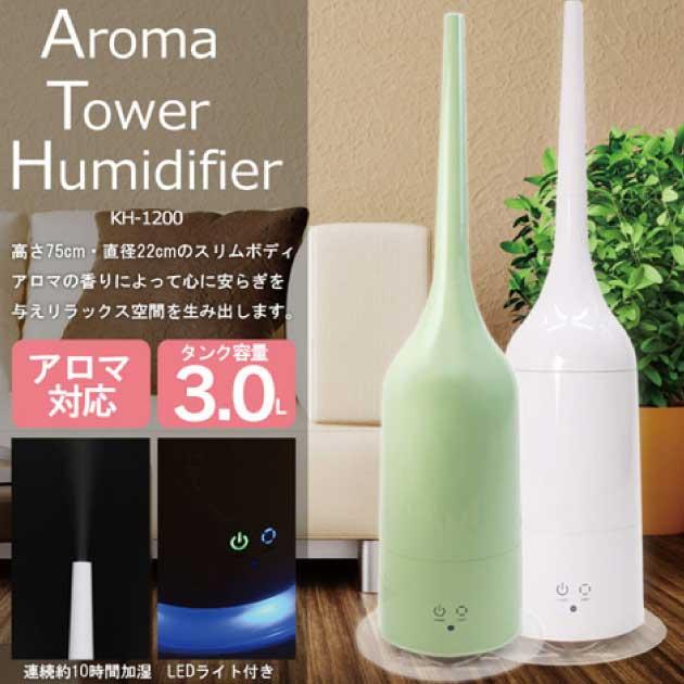 アロマ タワー型超音波加湿器