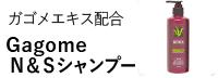 Gagome N&Sシャンプー